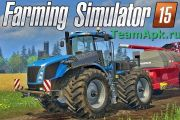 Farming simulator 2015 на андроид