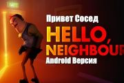 Привет Сосед / Hello Neighbour на андроид