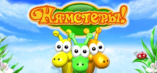Yumsters для android