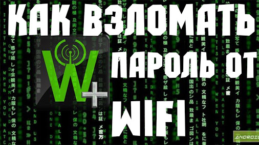 Wibr+ на android
