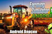 Farming simulator 2018 на андроид